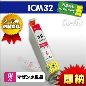 EPSON ICM32 マゼンタ 赤 エプソン 残量表示ICチップ付き 高品質純正互換インク IC32 IC6CL32 syumicolle