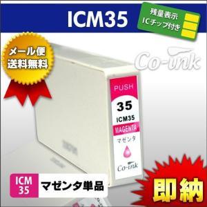 EPSON ICM35 マゼンタ 赤 エプソン 残量表示ICチップ付き 高品質純正互換インク IC35 IC6CL35 syumicolle