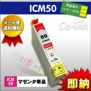 EPSON ICM50 マゼンタ 赤 残量表示ICチップ付き 高品質純正互換インク エプソン IC50|syumicolle