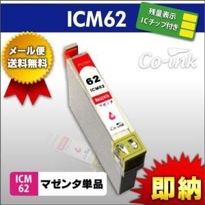 EPSON ICM62 マゼンタ 赤 単品1本 エプソン 残量表示ICチップ付き 高品質純正互換インク IC4CL62 IC4CL6162 IC61 IC62|syumicolle