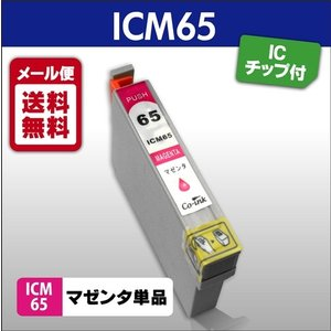 EPSON ICM65 マゼンタ 赤 単品1本 エプソン 残量表示ICチップ付き 高品質純正互換インク IC4CL6165 IC61 IC65|syumicolle