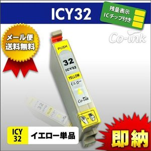 EPSON ICY32 イエロー 黄色 エプソン 残量表示ICチップ付き 高品質純正互換インク IC32 IC6CL32|syumicolle
