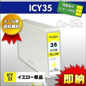 EPSON ICY35 イエロー 黄色 エプソン 残量表示ICチップ付き 高品質純正互換インク IC35 IC6CL35 syumicolle