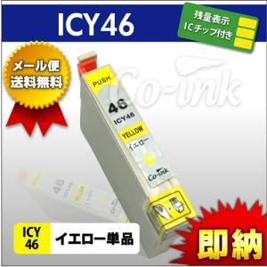 EPSON ICY46 イエロー 黄色 残量表示ICチップ付き 高品質純正互換インク エプソン IC46|syumicolle