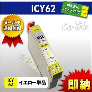 EPSON ICY62 イエロー 黄色 単品1本 エプソン 残量表示ICチップ付き 高品質純正互換インク IC4CL62 IC4CL6162 IC61 IC62|syumicolle