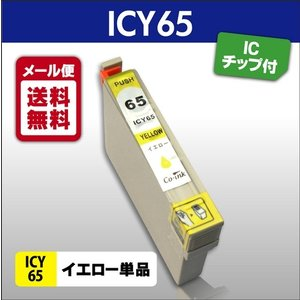EPSON ICC65 イエロー 黄色 単品1本 エプソン 残量表示ICチップ付き 高品質純正互換インク IC4CL6165 IC61 IC65|syumicolle