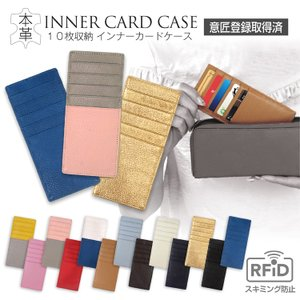 本革 カードケース 10枚収納 インナーカードケース レディース カード入れ  薄い 長財布用 収納 牛革仕様 ウォレットイン パーティー あすつく|syumicolle