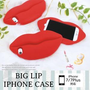 iPhoneケース チェーン無し ビッグリップ くちびる型ケース iPhone7・iPhone7 plus対応 唇ケース シリコンケース スマホケース アウトレット 訳あり わけあり|syumicolle