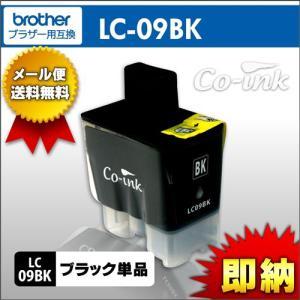 LC09BK ブラック ブラザー brother 高品質純正互換インク|syumicolle