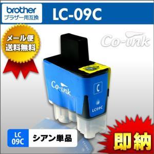 LC09C シアン ブラザー brother 高品質純正互換インク|syumicolle