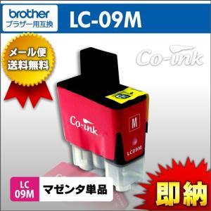 LC09M マゼンタ ブラザー brother 高品質純正互換インク|syumicolle