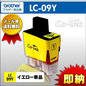 LC09Y イエロー ブラザー brother 高品質純正互換インク|syumicolle