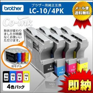 LC10 4PK 4色セット ブラザー brother 高品質純正互換インク|syumicolle