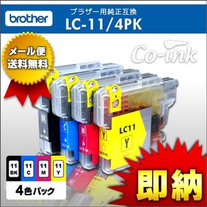 LC11 4PK ブラザー brother  4色セット 高品質純正互換インク