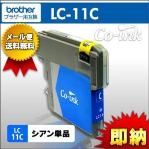 LC11C シアン ブラザー brother 高品質純正互換インク syumicolle