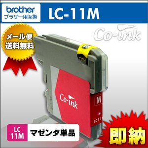 LC11M マゼンタ ブラザー brother 高品質純正互換インク syumicolle