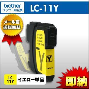 LC11Y イエロー ブラザー brother 高品質純正互換インク syumicolle