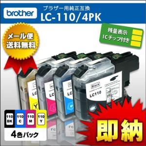 LC110 4PK ブラザー brother  4色セット icチップ付|syumicolle
