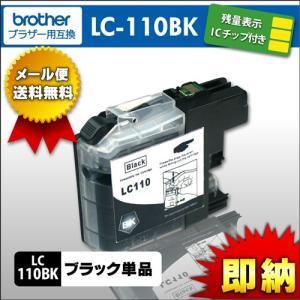 LC110BK ブラック ブラザー brother icチップ付|syumicolle
