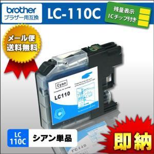 LC110C シアン ブラザー brother icチップ付|syumicolle