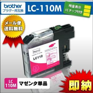 LC110M マゼンタ ブラザー brother icチップ付|syumicolle