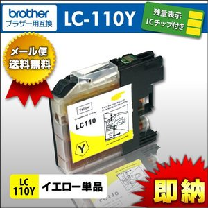 LC110Y イエロー ブラザー brother icチップ付|syumicolle