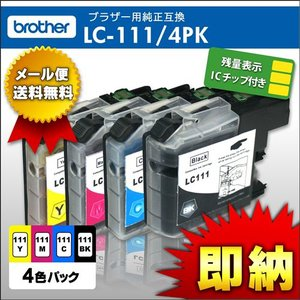 LC111 4PK ブラザー brother  4色セット icチップ付|syumicolle