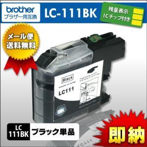 LC111BK ブラック ブラザー brother icチップ付|syumicolle