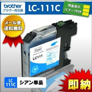 LC111C シアン ブラザー brother icチップ付|syumicolle