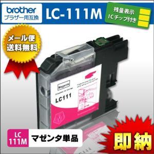 LC111M マゼンタ ブラザー brother icチップ付|syumicolle