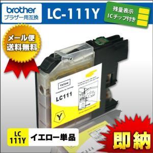 LC111Y イエロー ブラザー brother icチップ付|syumicolle
