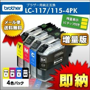 LC115/117 4PK ブラザー brother  4色セット 要ICチップ付け替え[LC117/LC115/LC113]|syumicolle