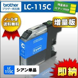 LC115C シアン ブラザー brother 要チップ付け替え[LC117/LC115/LC113]|syumicolle