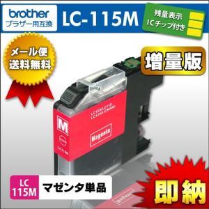 LC115M マゼンタ ブラザー brother 要チップ付け替え[LC117/LC115/LC113]|syumicolle