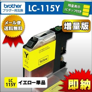 LC115Y イエロー ブラザー brother 要チップ付け替え[LC117/LC115/LC113]|syumicolle