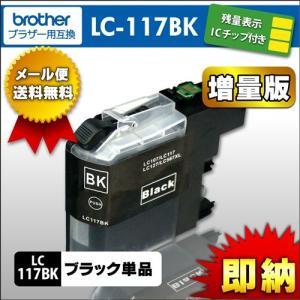 LC117BK ブラック ブラザー brother 要チップ付け替え[LC117/LC115/LC113]|syumicolle