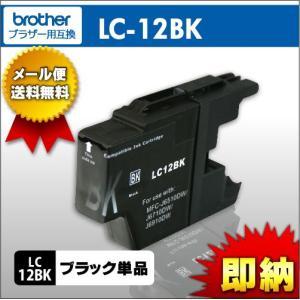 LC12BK ブラック ブラザー brother 高品質純正互換インク|syumicolle