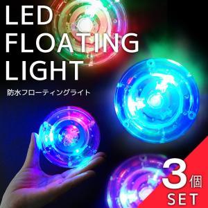 LEDフローティングライト 3個セット 防水仕様 [ナイトプール LEDライト お風呂 バスライト パーティ クラブ イルミネーション 浮き輪 LED浮輪 インスタ映え]|syumicolle