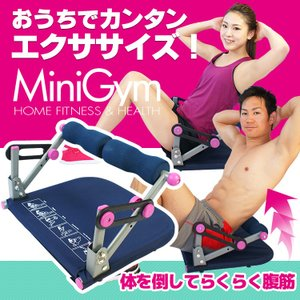 腹筋マシーン ミニジム(MiniGym) らくらく 簡単 腹筋 マシン ダイエット おうちでカンタンエクササイズ あすつく対応|syumicolle
