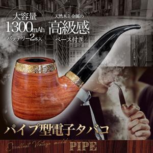 パイプ型電子タバコ PIPE3 スターターキット 高級 天然木 ローズウッド 1300mAhバッテリー2本 本革ベース 日本語説明書付き[電子たばこ パイプ あすつく]|syumicolle
