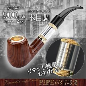 パイプ型電子タバコ PIPE618 スターターキット【アトマイザーオープン型】 木目調 コンパクト 510スレッド[電子たばこ パイプ あすつく]|syumicolle