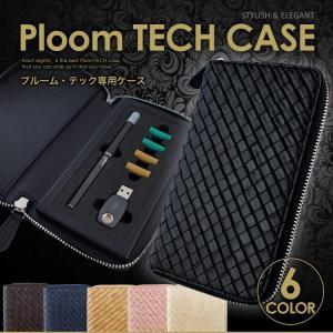プルームテック ケース アクセサリー PloomTECH ケース  プルームケース 6色 あすつく対応|syumicolle