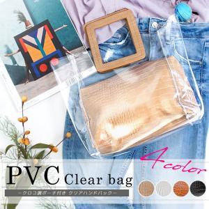 クリアバッグ シースルー ハンドバッグ ビニールバッグ PVCバッグ クロコ型押し 2018 夏 あすつく|syumicolle