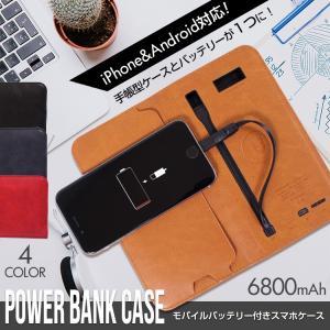 モバイルバッテリー iPhone スマホケース 手帳型 一体型 6800mAh バッテリー内蔵スマホカバー あすつく対応|syumicolle