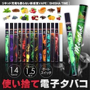 電子タバコ 使い捨て シーシャタイム 電子シーシャ 使い捨て電子タバコ SHISHA TIME|syumicolle