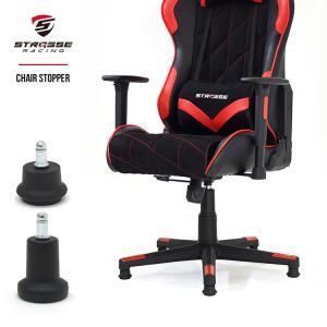 STRASSE ゲーミングチェアストッパー 5個セット チェア用固定脚 固定足 オフィスチェア ウレタン製[ハンコン ストラッセ ]|syumicolle