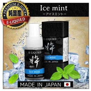 電子タバコ リキッド 粋-sui- アイスミント味10ml 純国産|syumicolle