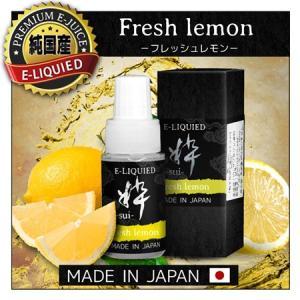 電子タバコ リキッド 粋-sui- レモン味10ml 純国産|syumicolle