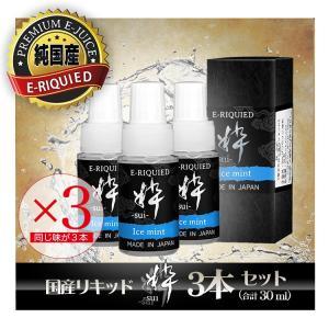 純国産 電子タバコリキッド粋-sui-10ml×3本(30ml)[日本製/ニコチンフリー/タールフリー/アロマフレーバー電子たばこ/メイドインジャパン/MadeInJapan/日本産]|syumicolle