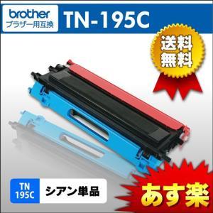 TN 195C brother シアン リサイクルトナー あすつく対応|syumicolle